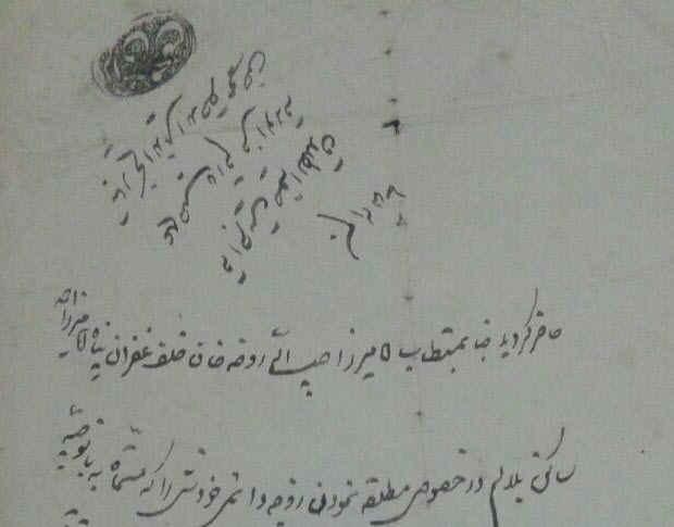 طلاق نامه ای در حوزه گیلاکجان با حدود یک قرن قدمت!!