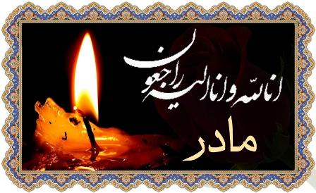 پیام تسلیت به مناسبت درگذشت مادر بزرگوار شهید جعفر علیمحمدی گیلاکجانی