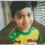 پیام تسلیت به مناسبت درگذشت کودک خردسال مهدیار بهرامیان
