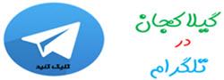 کانال تلگرامی گیلاکجان