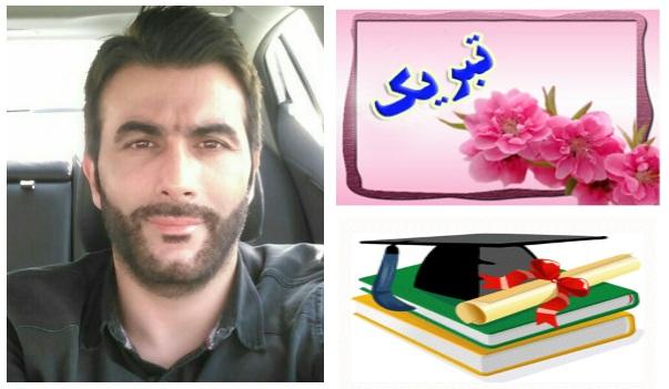 پیام تبریک بمناسبت قبولی آقای سیدعلی اصغر موسوی در رشته حسابداری مقطع دکتری