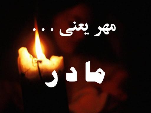 پیام تسلیت درگذشت شادروان بانو معصومه شفیعی گیلاکجانی