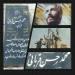 آلبوم تصاویر شهید محمدحسن قربانی گیلاکجانی