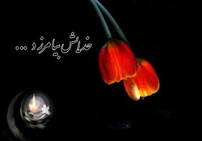 پیام تسلیت درگذشت شادروان بانو مریم شریف پور