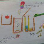 """نقاشی بسیار زیبا از الهه و امیر رضاقلیپور با موضوع """"هفت سین نوروزی گیلاکجان"""""""