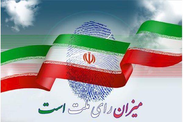 نتایج پنجمین دوره انتخابات شورای اسلامی روستای گیلاکجان ۱۳۹۶