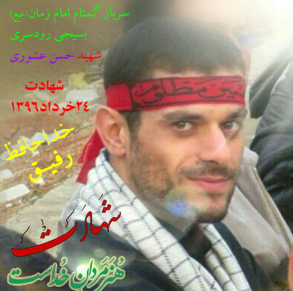 شهادت سرباز گمنام امام زمان(عج) شهید حسن عشوری در درگیری با تروریست های تکفیری