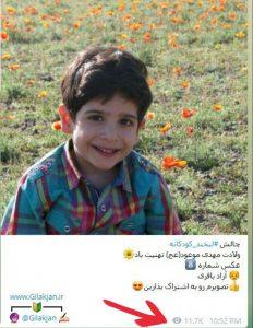 آراد باقری کودکانی فرزند علی با 11700 بازدید