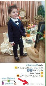 پارسا احمدی نوه آقای حسین طاهری گیلاکجانی با 3323 بازدید