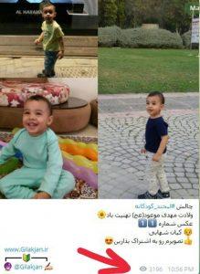 کیان شهابی نوه خانم مهین احمدی گیلاکجانی با 3196 بازدید