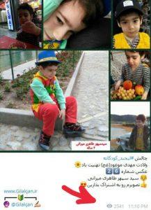 سید سپهر طاهری میرانی نوه خانم شهری احمدی گیلاکجانی با 2541 بازدید