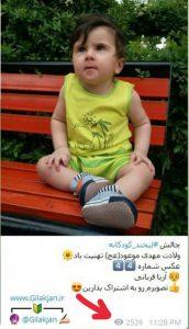 آریا قربانی نوه آقای عزیز محمدی گیلاکجانی با 2529 بازدید