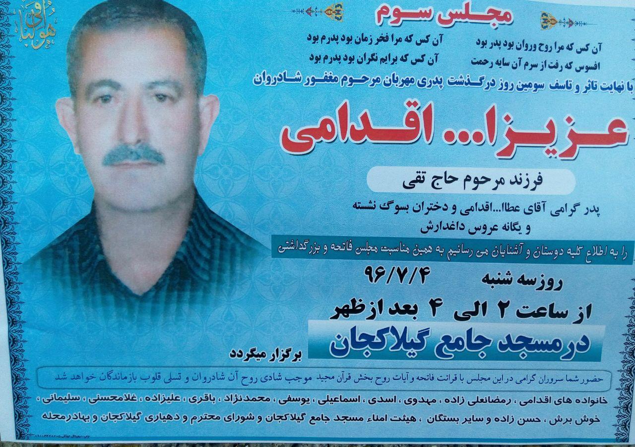 پیام تسلیت درگذشت شادروان عزیز اقدامی بهادری