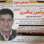 پیام تسلیت درگذشت شادروان فرامرز باقری گیلاکجانی