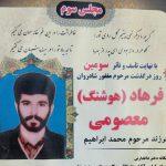 پیام تسلیت درگذشت زنده یاد فرهاد(هوشنگ) معصومی گیلاکجانی