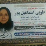 پیام تسلیت به خانواده های محترم اسدی گیلاکجانی و اسماعیلپور