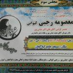 پیام تسلیت به خانواده های محترم عباسپور، میرهاشمی و رجبی