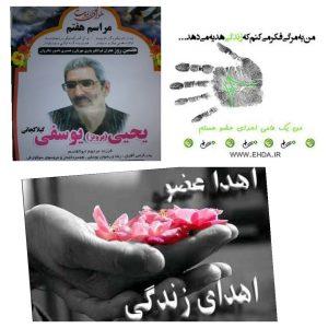 زنده یاد یحیی یوسفی گیلاکجانی