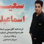 پیام تسلیت درگذشت اهدا کننده عضو زنده یاد سعید اسماعیلی بهادری