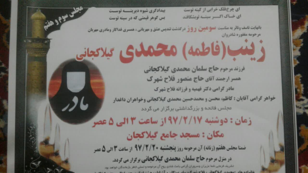 پیام تسلیت درگذشت شادروان بانو زینب(فاطمه) محمدی گیلاکجانی