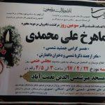 پیام تسلیت درگذشت زنده یاد بانو ماهرخ (کشور) علیمحمدی گیلاکجانی