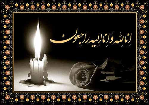 پیام تسلیت درگذشت شادروان موسی طاهری گیلاکجانی