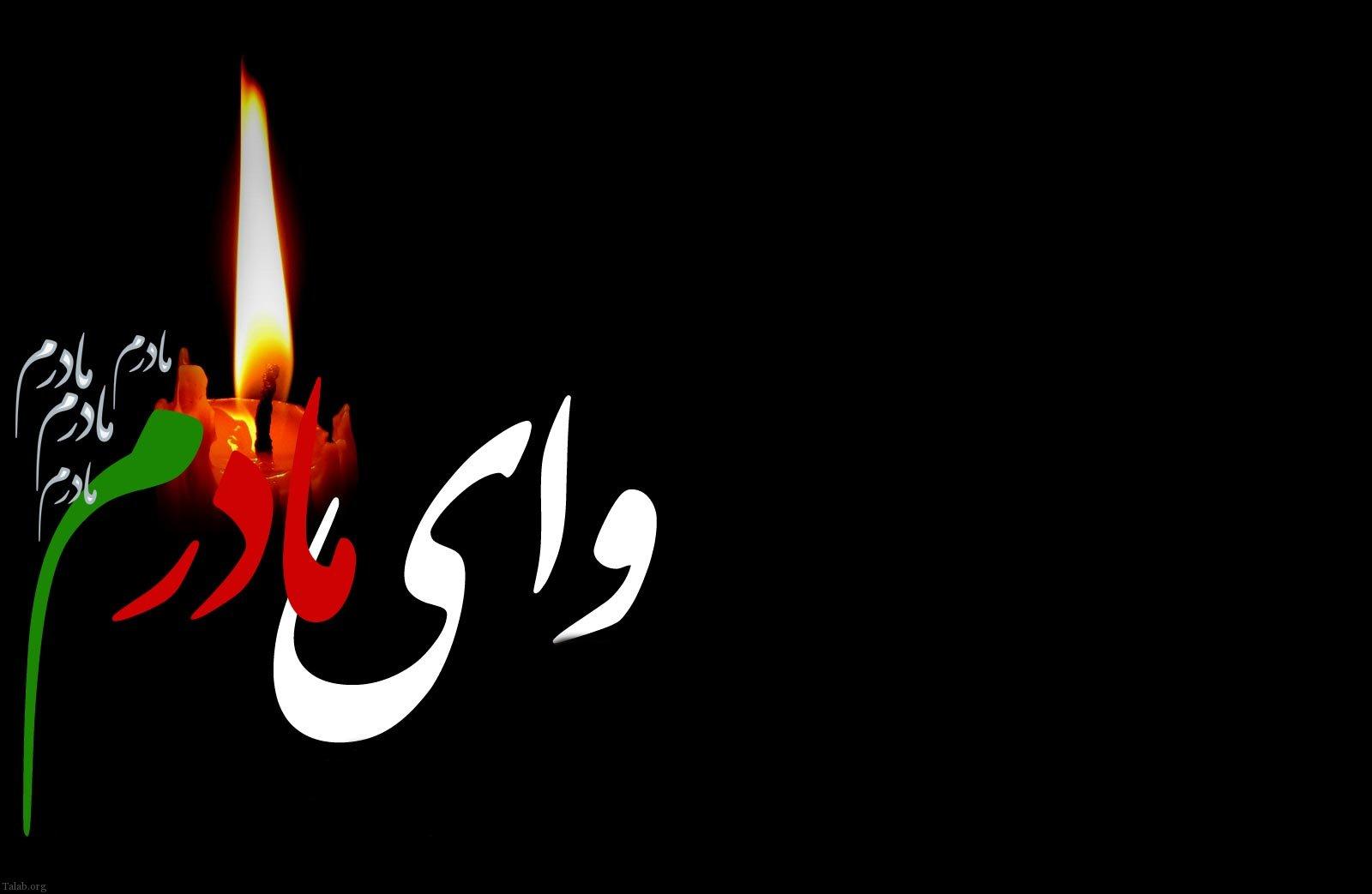 پیام تسلیت درگذشت زنده یاد بانو زهرا یوسفی گیلاکجانی