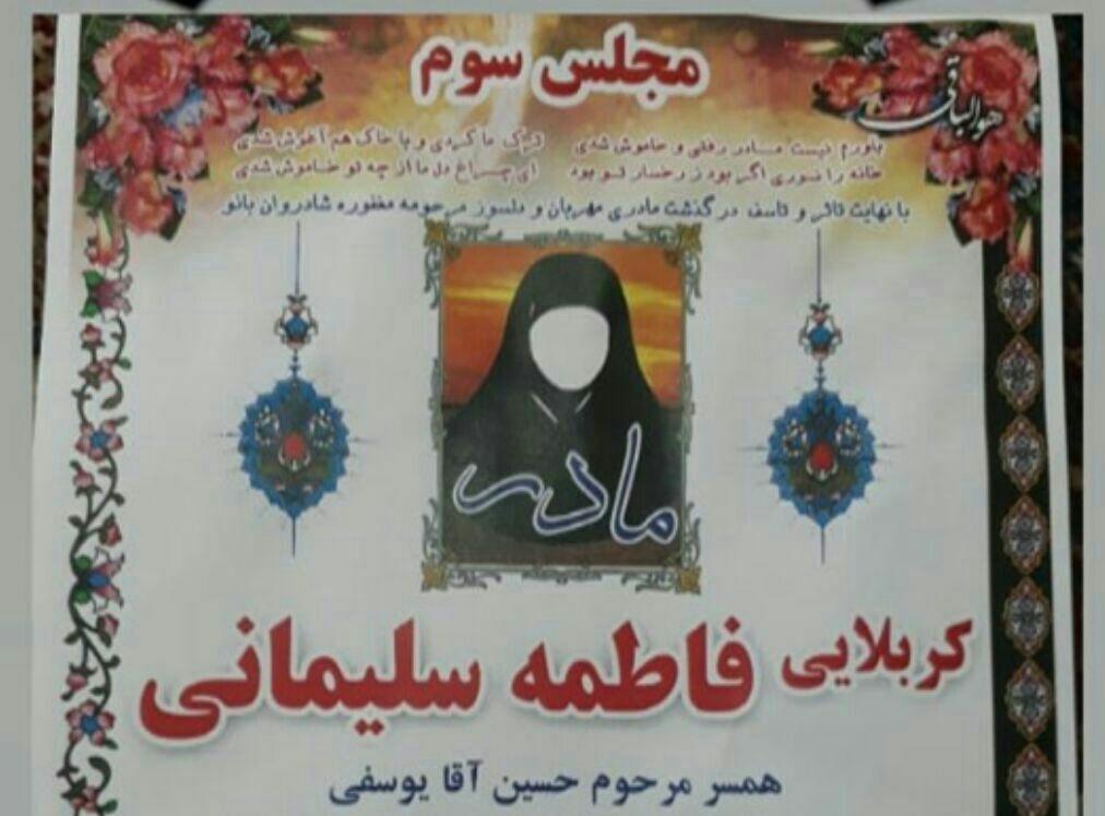 پیام تسلیت درگذشت شادروان مشهدی فاطمه سلیمانی گیلاکجانی
