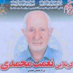 پیام تسلیت درگذشت زنده یاد کربلائی نعمت محمدی گیلاکجانی