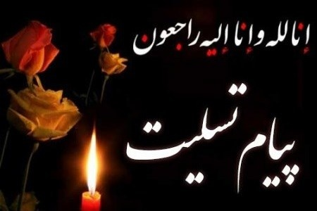 پیام تسلیت درگذشت شادروان محمد احمدنیا