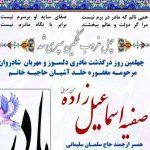 پیام درگذشت شادروان حاجیه خانم صفیه اسماعیل زاده