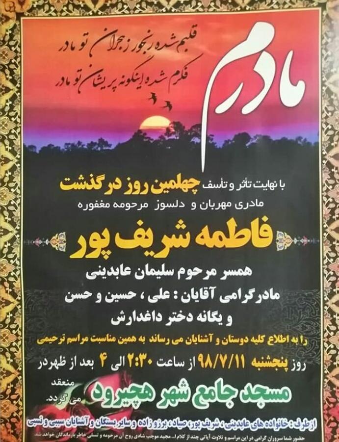 پیام تسلیت درگذشت مرحومه مغفوره فاطمه شریفپور