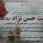 پیام تسلیت درگذشت مرحومه مغفوره بانو طلعت حسن نژاد گیلاکجانی