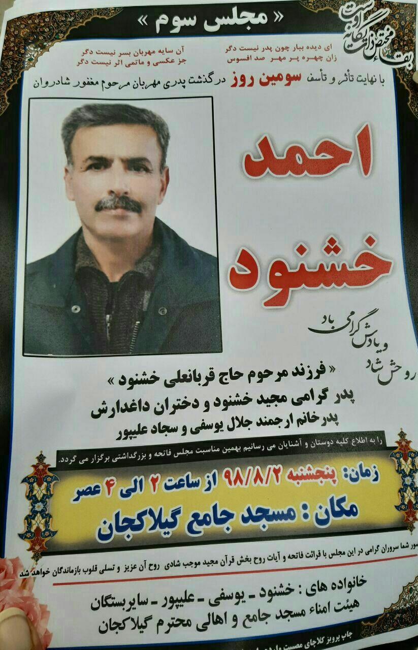 پیام تسلیت درگذشت شادروان احمد خشنود