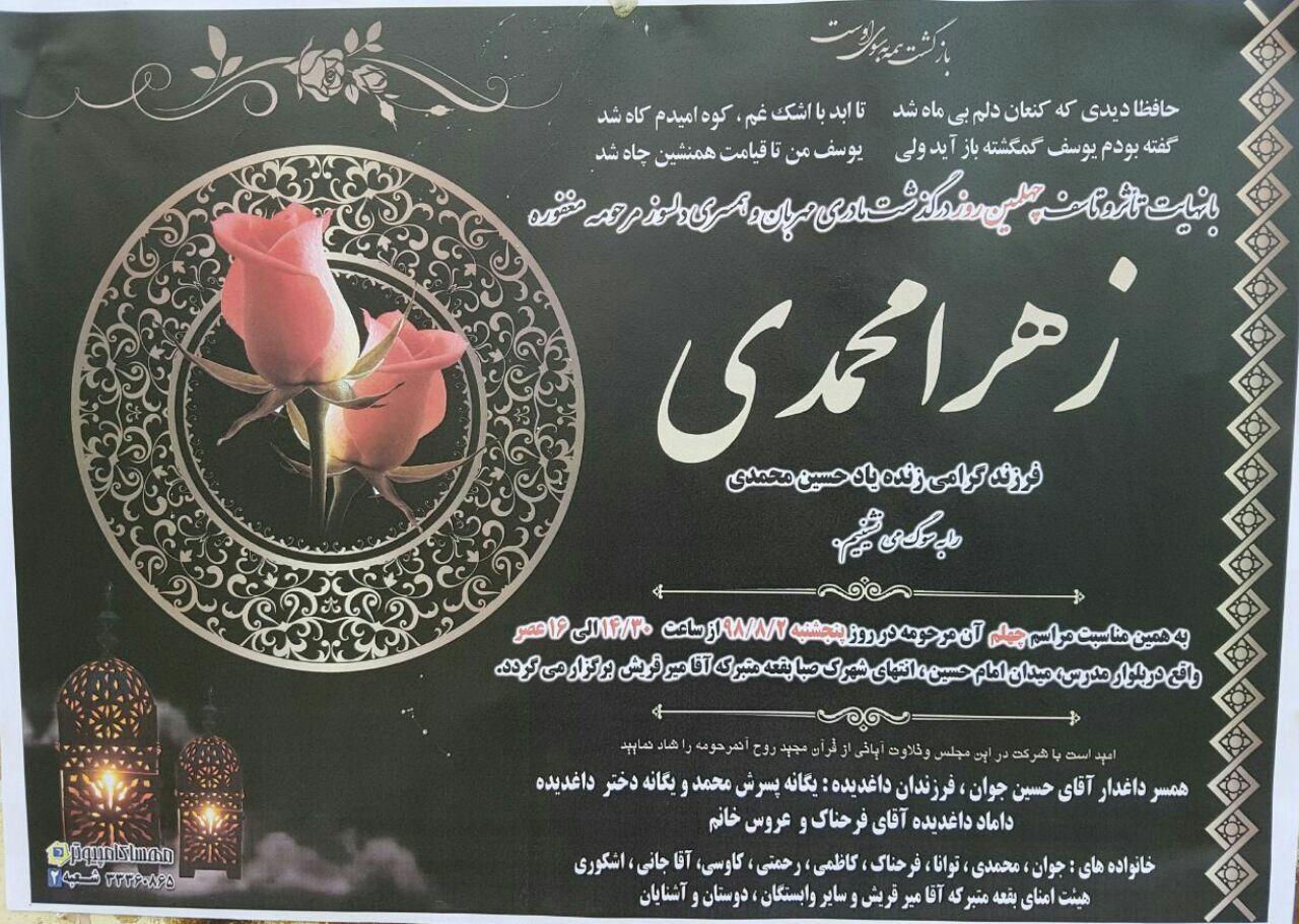 پیام تسلیت درگذشت شادروان زهرا محمدی