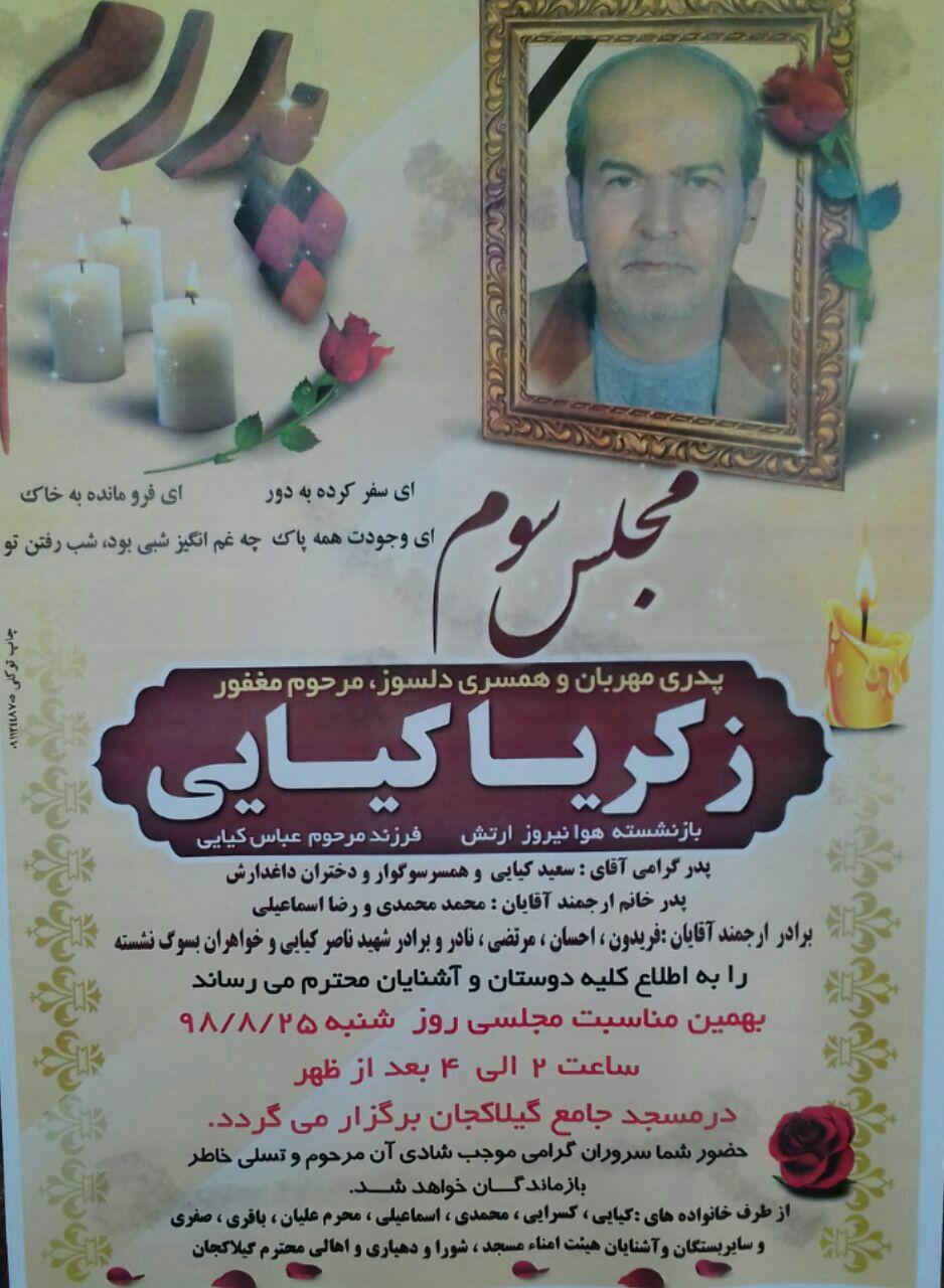 پیام تسلیت درگذشت زنده یاد زکریا کیائی گیلاکجانی
